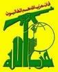 hizbullah_flag.jpe