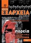 poster-poreia_131109.jpg