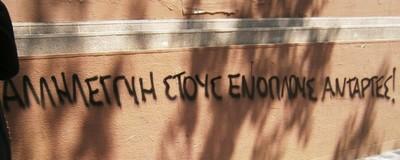 soli-slogan-athens-demo-28-4-2012-1024x410.jpg