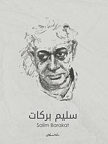 220px-Salim_Barakat.jpg