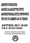 kalesma_gia_fau_antigrafo0pcnws.jpg