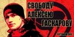 svobodagaskarovu_1.jpg